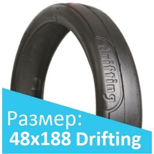 Покрышка 48x188 Drifting для детской коляски