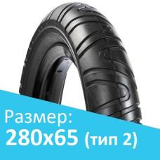 Покрышка 280х65-203 (Тип 2)