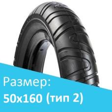 Покрышка 50x160 (тип2)