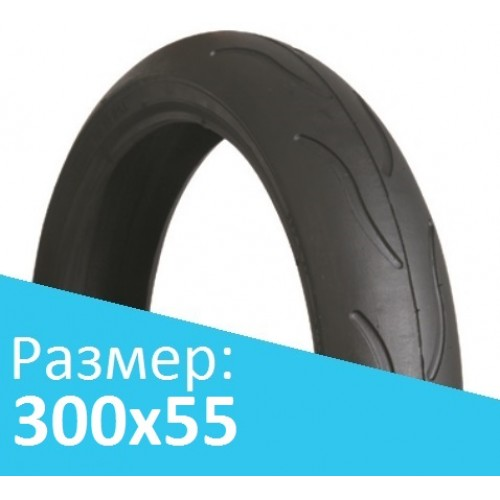 Покрышка 300x55 для детской коляски