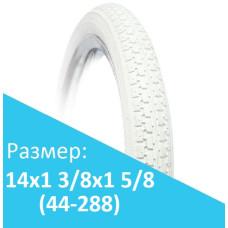 Покрышка 14 х 1 3/8 х 1 5/8 (44-288) белая