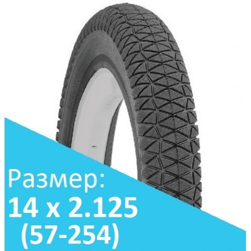 Покрышка 14 дюймов 14 x 2,125 (57-254) для коляски